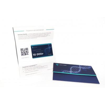 Подарочный сертификат на 10000р